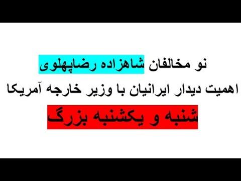 Xxx Mp4 ۱۲۴ مخالفان ناشناخته شاهزاده رضا پهلوی وزیر خارجه آمریکا و دیدارش با ایرانیان دوسلدورف 3gp Sex