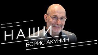 Борис Акунин: «Когда я пишу под фамилией Чхартишвили — я простое стекло» // Наши