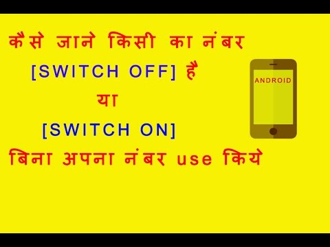 [Hindi] How To Check Mobile Phone is SWITCH ON or OFF