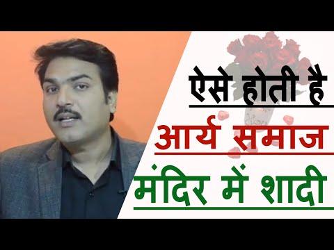 Arya samaj mandir me marriage kaise hota hai | How can i do marriage in arya samaj mandir