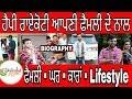 Download Happy Raikoti Biography   Family   Cars   Houses   Struggle Story   Latest Song Pagal   Mutyar MP3,3GP,MP4