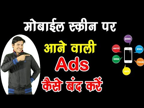 How To Stop Mobile Ads in Hindi | How To Stop Pop-ups Ad on Android