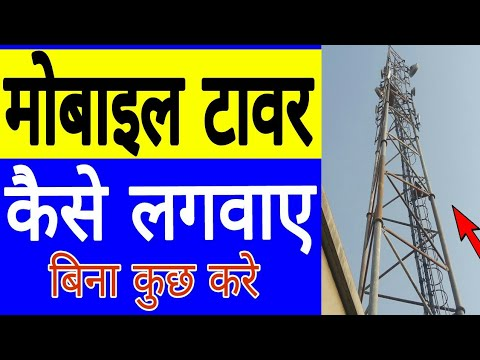 How to Apply For Mobile Tower Installation in Hindi मोबाइल टावर लगाये फ्री कमाये 30000 से 40000 तक