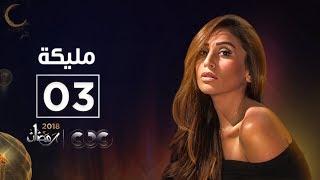 مسلسل مليكة | الحلقة الثالثة | Malika Episode 03