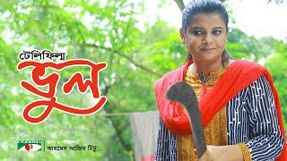 Bhul | ভুল | Bangla Telefilm | Sabnam Faria | Emon | Channel i Tv