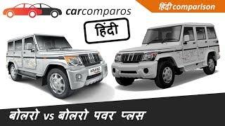 बोलेरो vs बोलेरो पॉवर प्लस हिंदी Bolero Power Plus + vs Bolero Hindi Comparison Review