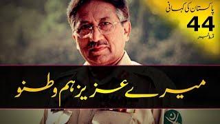 History of Pakistan # 44   Coup Of October 1999   Faisal Warraich