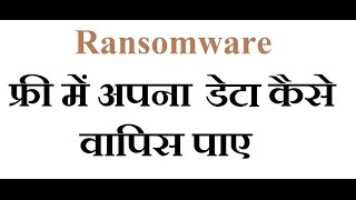 How to Decrypt files infected by RSA-4096 ransomware! - PakVim net