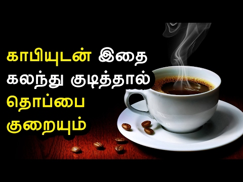Ways To Burn Fat Faster With Every Cup: Make Drinking Coffee Reduce Belly Fat - Tamil Health Tips