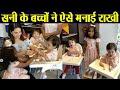 Sunny Leone's son  Noah and Asher celebrate Rakhi with sister Nisha Kaur Weber | FilmiBeat