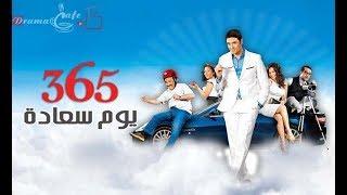 فيلم (365 يوم سعادة) احمد عز كامل hd