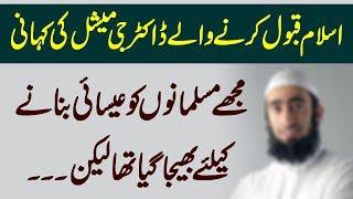 مجھے مسلمانوں کو عیسائی بنانے  کیلئے بھیجا گیا تھا لیکن۔۔۔  اسلام قبول کرنے والے ڈاکٹر کی کہانی