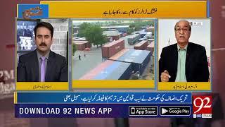 China expresses concerns regarding Gwadar  | Bakhabar Subh | 92NewsHD