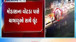 Modasaના વોટડા નજીક લૂંટફાટની ઘટનાનો CCTV FOOTAGE આવ્યો સામે ॥ Sandesh News TV