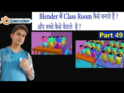 How to create Class room with Children in Blender 3D Animation Part 49 in Hindi