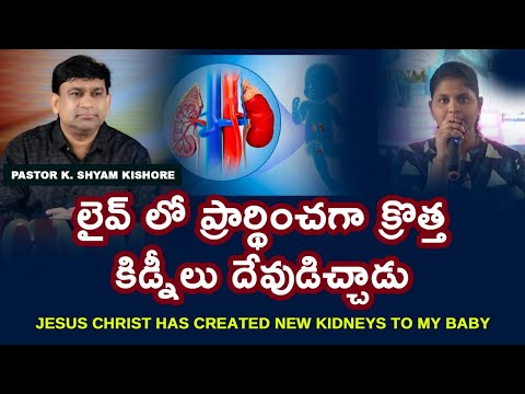 Mrs. Sindhu - Jesus Christ has created new kidneys to my baby - Telugu
