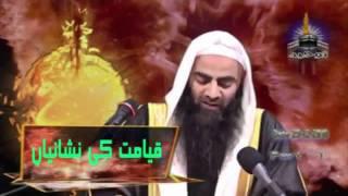 Qayamat Ki Nishaniya  Shaikh Tauseef ur rehman  Vol 1 Part 5 of 5