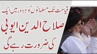Allama Khadim Hussain Rizvi | Muslamo Ko Qaymat Tak Her Door Me | Latest Bayan | 2019