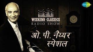 Weekend Classic Radio Show | O P Nayyar Special | ओमकार प्रसाद नय्यर स्पेशल  | HD Songs | Rj Ruchi