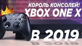 Король Консолей XBOX ONE X в 2019. Обзор, актуальность, стоит ли  брать