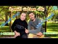 Youssef El Issaoui & Mehdi Réfi 2020  YAK MABADLAT NAMRA يوسف العيساوي مع مهدي ريفي