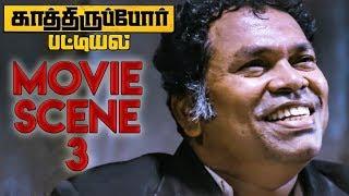Download Kaathiruppor Pattiyal - Movie Scene 3 | Nandita Swetha | Aruldoss | Arunraja Kamaraj | Sendrayan Video