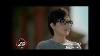 """#x202b;المسلسل العربي """"ضد مجهول"""" قريبا في رمضان على الرشيد الفضائية#x202c;lrm;"""