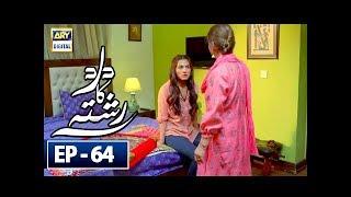 Dard Ka Rishta Episode 64 - 24th July 2018 - ARY Digital Drama