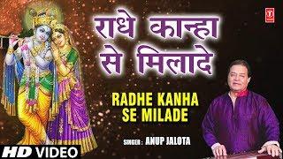 राधे कान्हा से मिलादे Radhe Kanha Se Milade I ANUP JALOTA I New Krishna Bhajan I Full HD Video Song