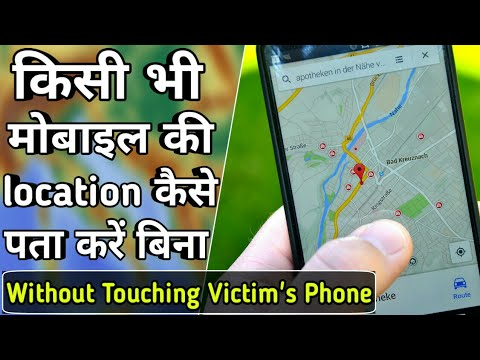 Trace Any Mobile Number😱 Exact Location Without Touching Victim's Phone | 2017 [Hindi]