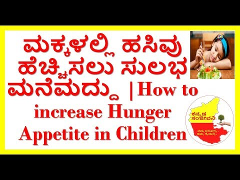 How to increase Hunger Appetite in Children..Kannada Sanjeevani.