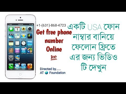 How to get Free Unlimited USA Phone Number - for verify any things