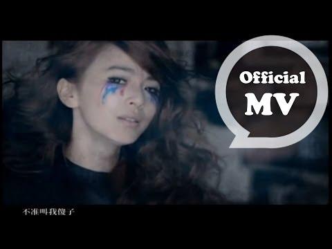 Xxx Mp4 田馥甄Hebe Tien 魔鬼中的天使 Angel Devil Official MV 3gp Sex