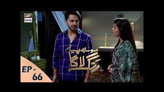 Mohay Piya Rang Laaga - Episode 66 - ARY Digital Drama