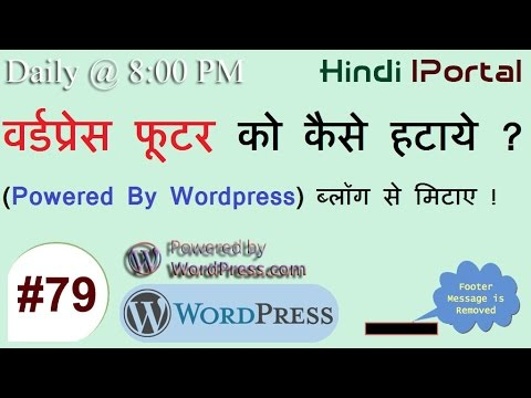 How To Remove 'Powered By Wordpress' Footer From The Blog In Hindi # Remove Wordpress Footer