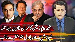 Takrar with Imran Khan | 8 August 2018 | Express News