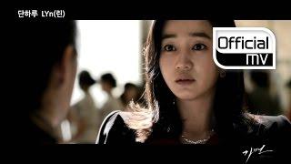 [MV] LYN(린) _ Only one day(단 하루) (Mask(가면) OST Part.1)