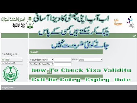 How To Check Visa Validity Exit Re Entry Expiry Date[Saudi Arabia]