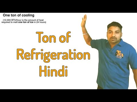 Ton of Refrigeration in Hindi
