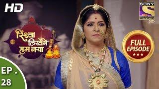 Rishta Likhenge Hum Naya - Ep 28 - Full Episode - 14th December, 2017