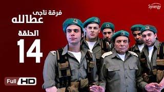 مسلسل فرقة ناجي عطا الله الحلقة 14 الرابعة عشر HD  بطولة عادل امام   - Nagy Attallah Squad Series