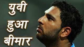Champions Trophy 2017: Yuvraj Singh misses India's training session due to fever  वनइंडिया हिंदी