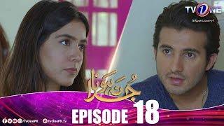 Juda Na Hona | Episode 18 | TV One Drama