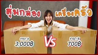 กล่องไหนคุ้มกว่ากัน?? กล่องสุ่มเครื่องครัว เกรด A VS. เกรด B #มิตรรักนักสุ่ม 🍊ส้ม มารี 🍊