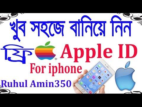 How To Create a Apple ID I How To Make a Apple Id ( Bangla Tutorial )
