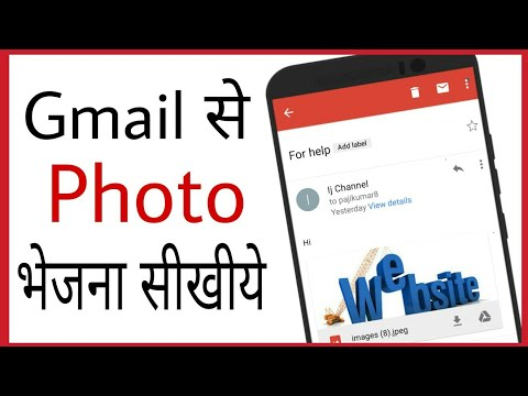 Gmail me photo kaise send kare | how to send photo from gmail to mobile in hindi