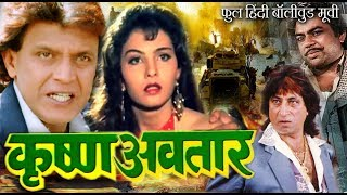 कृष्ण अवतार - मिथुन चक्रवर्ती, सोमी अली, हशमत खान, परेश रावल -  फुल हिंदी बॉलीवुड मूवी