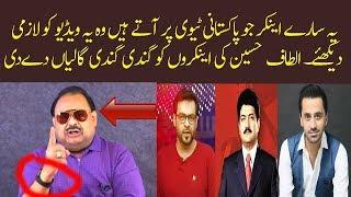 Altaf Hussain Full Galiyaan On Pakistani Anchors