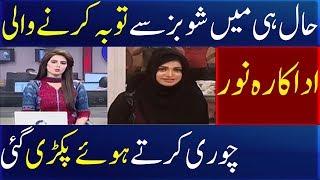 Actress Noor  showbiz ki duniaya ko choor diya