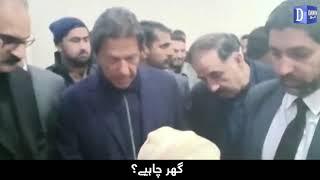 Jab ek khatoon ne wazir-e-azam Imran Khan se ghar denay ka mutaliba kiya
